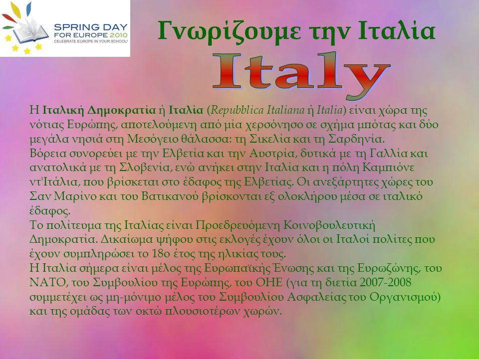 Γνωρίζουμε την Ιταλία Italy