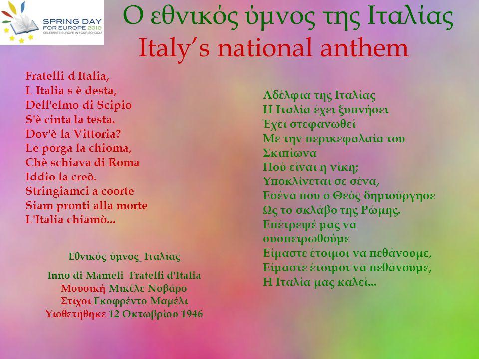Ο εθνικός ύμνος της Ιταλίας Italy's national anthem