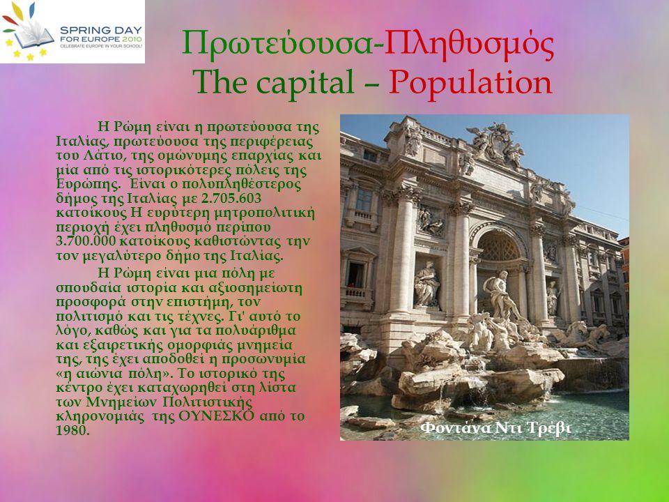 Πρωτεύουσα-Πληθυσμός The capital – Population