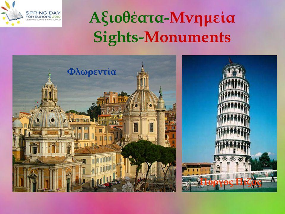 Αξιοθέατα-Μνημεία Sights-Monuments