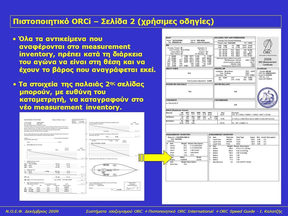 Πιστοποιητικό ORCi – Σελίδα 2 (χρήσιμες οδηγίες)