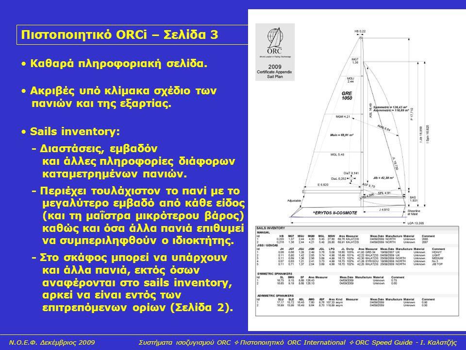 Πιστοποιητικό ORCi – Σελίδα 3