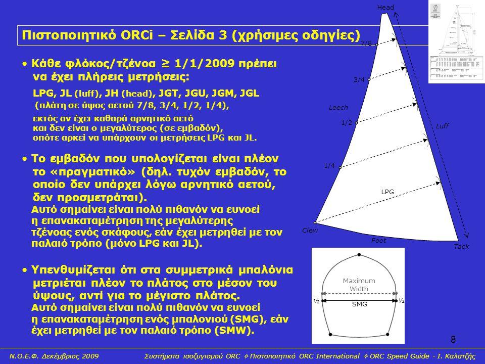 Πιστοποιητικό ORCi – Σελίδα 3 (χρήσιμες οδηγίες)