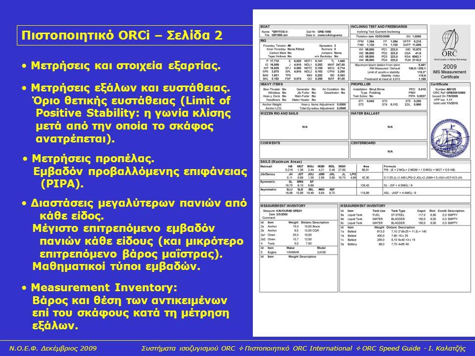 Πιστοποιητικό ORCi – Σελίδα 2