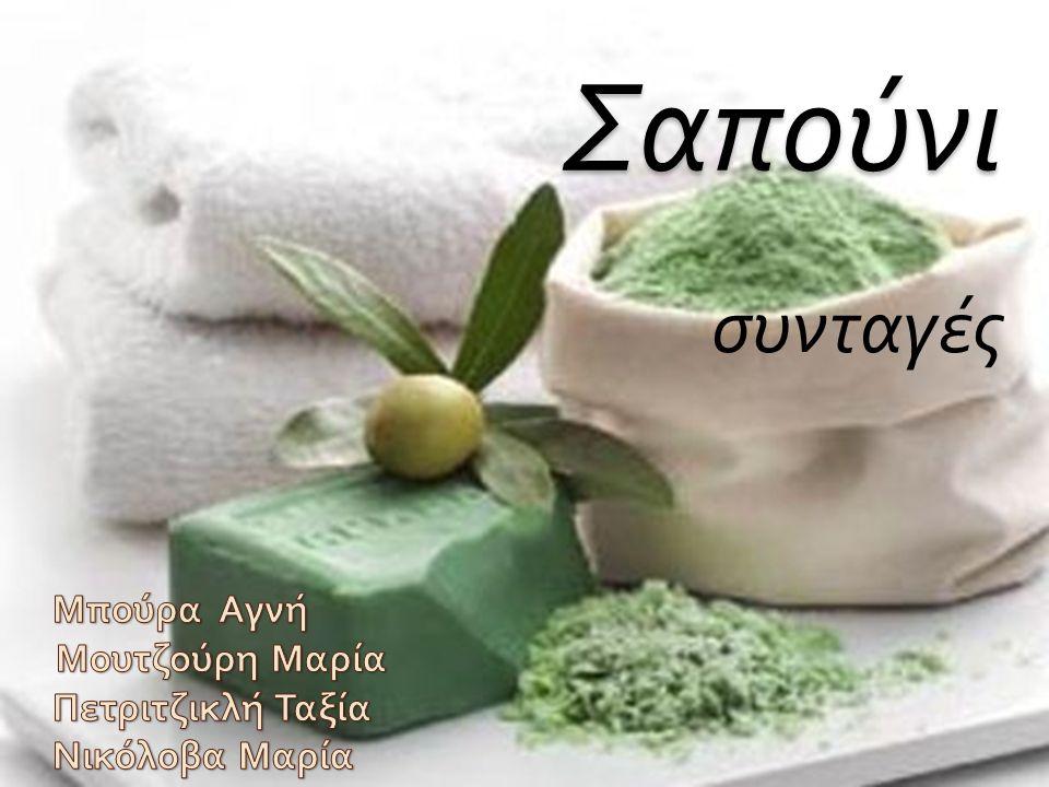 Σαπούνι συνταγές Μπούρα Αγνή Μουτζούρη Μαρία Πετριτζικλή Ταξία