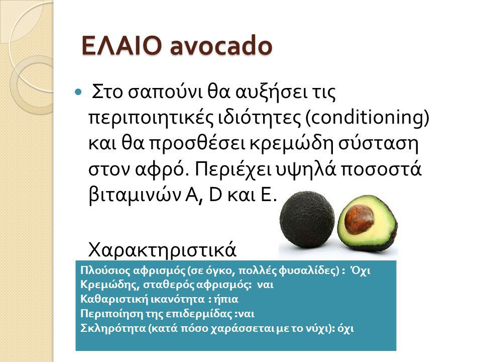 ΕΛΑΙΟ avocado