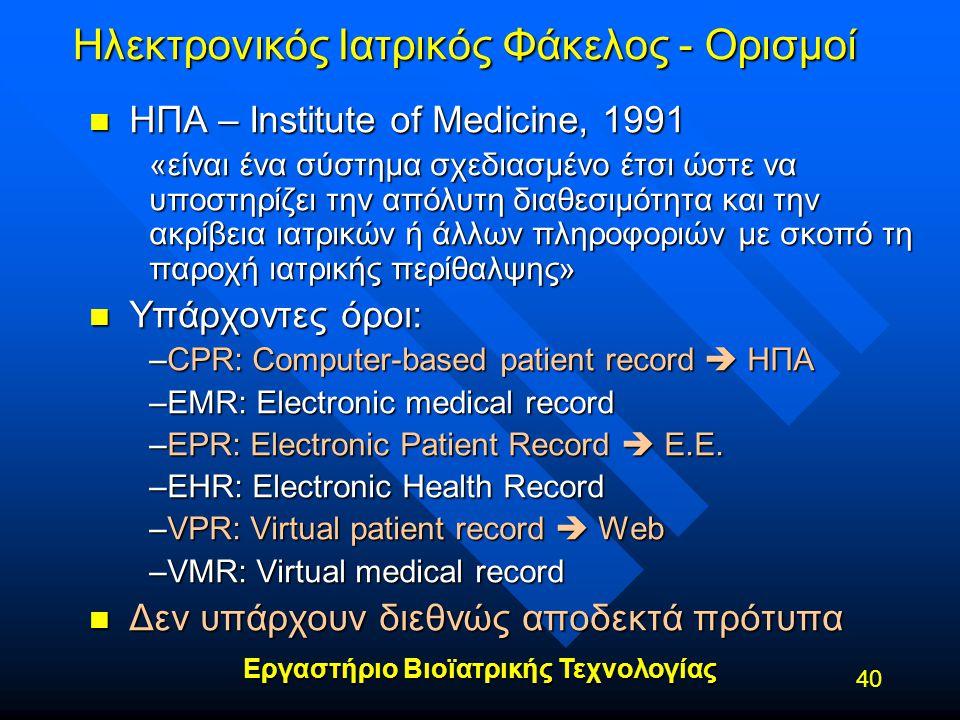 Ηλεκτρονικός Ιατρικός Φάκελος - Ορισμοί