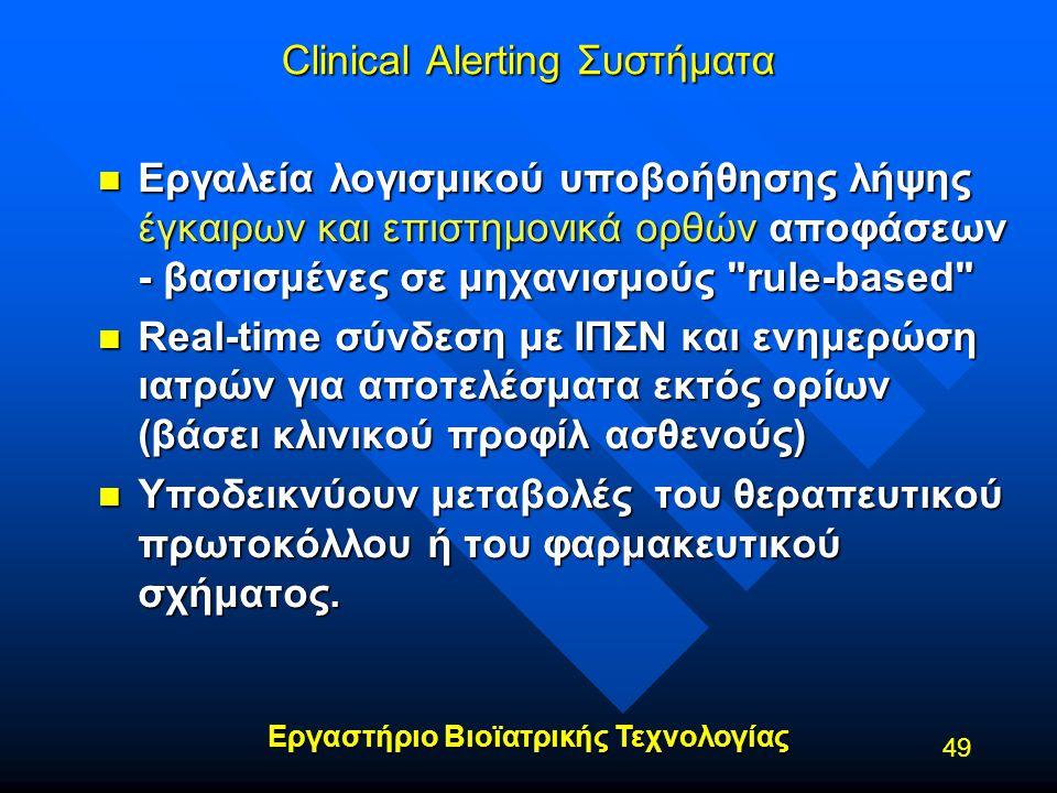 Clinical Alerting Συστήματα
