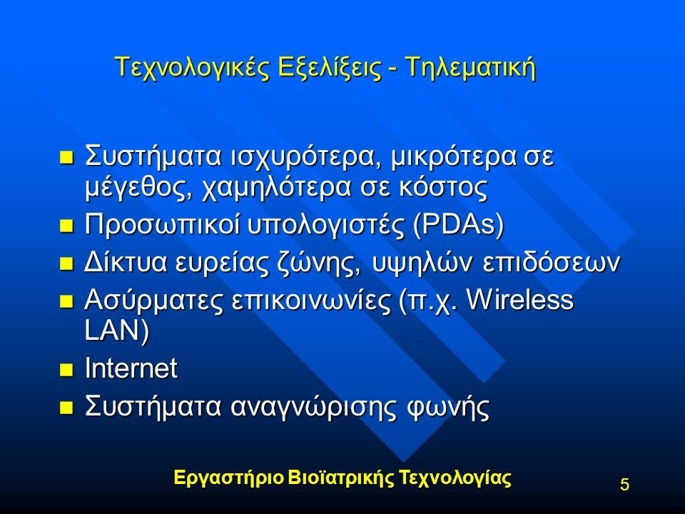 Τεχνολογικές Εξελίξεις - Τηλεματική