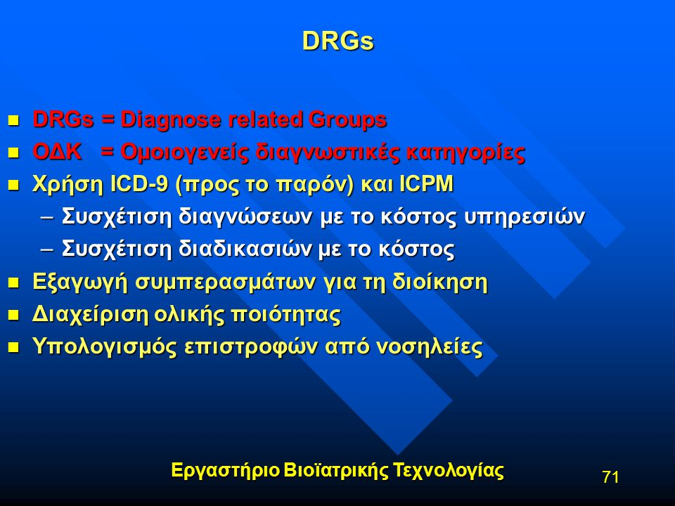 DRGs DRGs = Diagnose related Groups