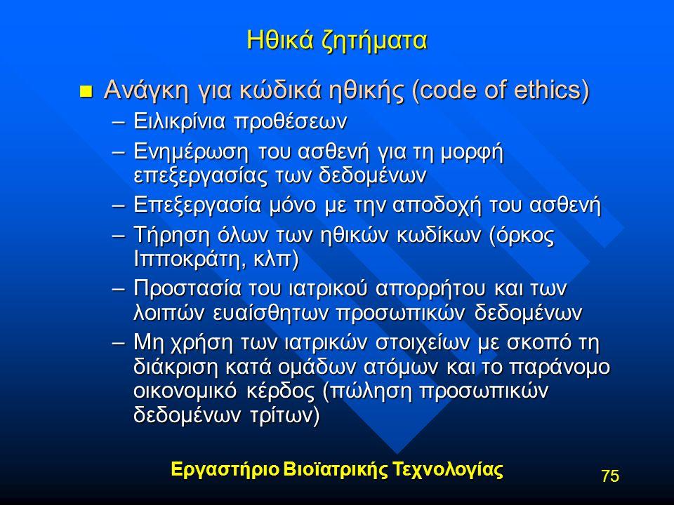 Ανάγκη για κώδικά ηθικής (code of ethics)