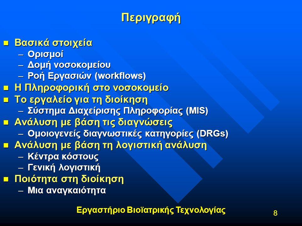 Περιγραφή Βασικά στοιχεία Η Πληροφορική στο νοσοκομείο