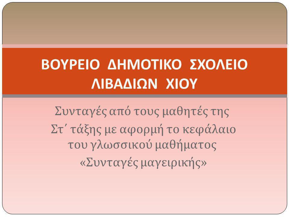 ΒΟΥΡΕΙΟ ΔΗΜΟΤΙΚΟ ΣΧΟΛΕΙΟ ΛΙΒΑΔΙΩΝ ΧΙΟΥ