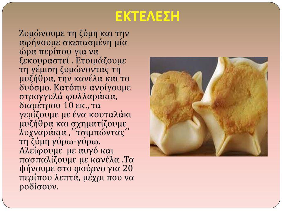 ΕΚΤΕΛΕΣΗ