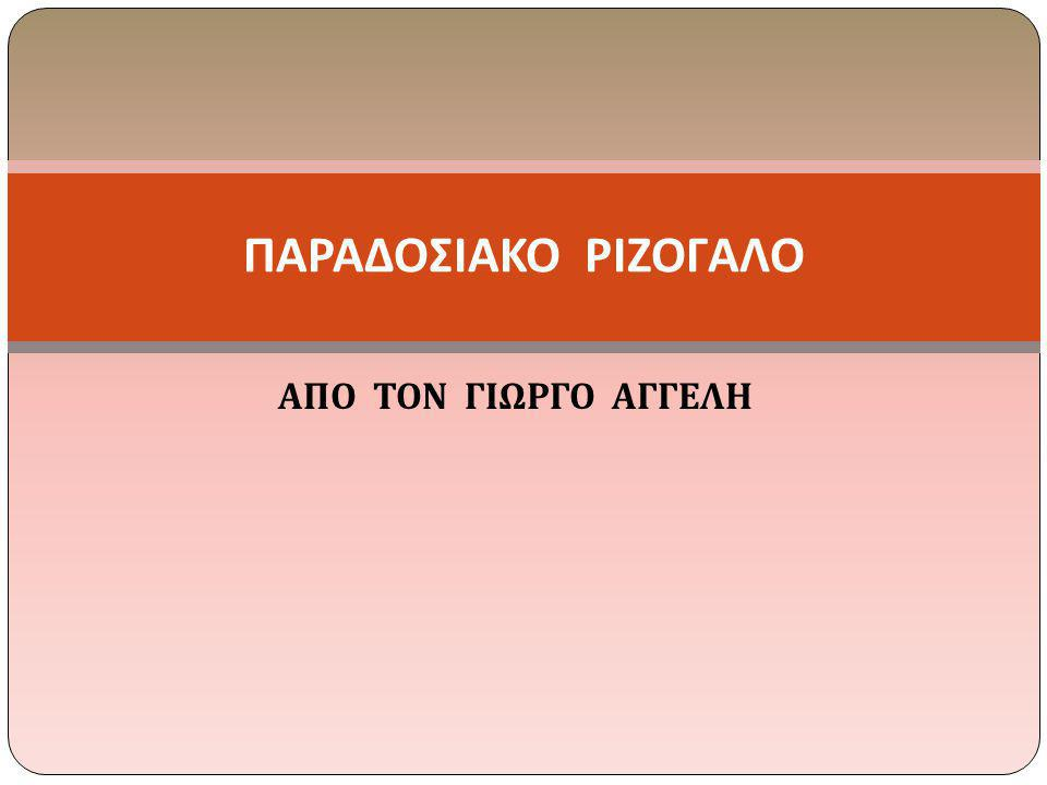 ΠΑΡΑΔΟΣΙΑΚΟ ΡΙΖΟΓΑΛΟ ΑΠΟ ΤΟΝ ΓΙΩΡΓΟ ΑΓΓΕΛΗ