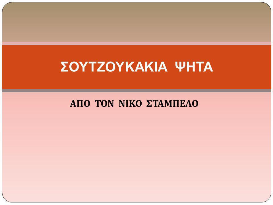 ΣΟΥΤΖΟΥΚΑΚΙΑ ΨΗΤΑ ΑΠΟ ΤΟΝ ΝΙΚΟ ΣΤΑΜΠΕΛΟ