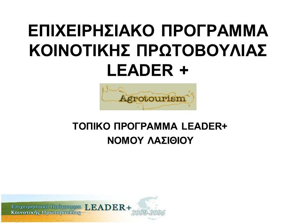ΕΠΙΧΕΙΡΗΣΙΑΚΟ ΠΡΟΓΡΑΜΜΑ ΚΟΙΝOΤΙΚΗΣ ΠΡΩΤΟΒΟΥΛΙΑΣ LEADER +
