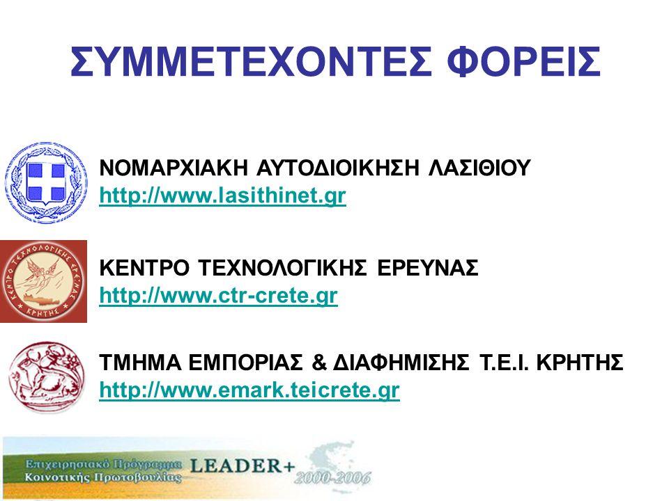ΣΥΜΜΕΤΕΧΟΝΤΕΣ ΦΟΡΕΙΣ ΝΟΜΑΡΧΙΑΚΗ ΑΥΤΟΔΙΟΙΚΗΣΗ ΛΑΣΙΘΙΟΥ http://www.lasithinet.gr. ΚΕΝΤΡΟ ΤΕΧΝΟΛΟΓΙΚΗΣ ΕΡΕΥΝΑΣ http://www.ctr-crete.gr.
