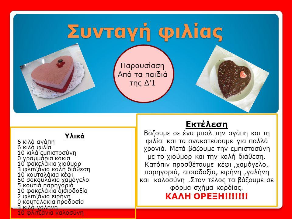Συνταγή φιλίας Εκτέλεση ΚΑΛΗ ΟΡΕΞΗ!!!!!!! Παρουσίαση