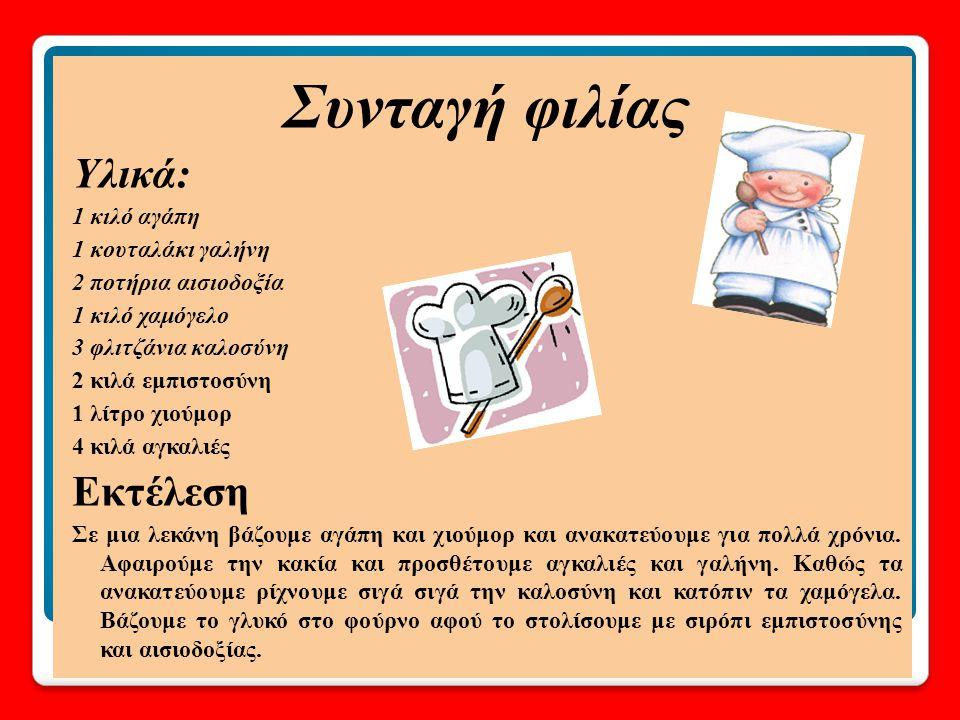 Συνταγή φιλίας Υλικά: Εκτέλεση 1 κιλό αγάπη 1 κουταλάκι γαλήνη