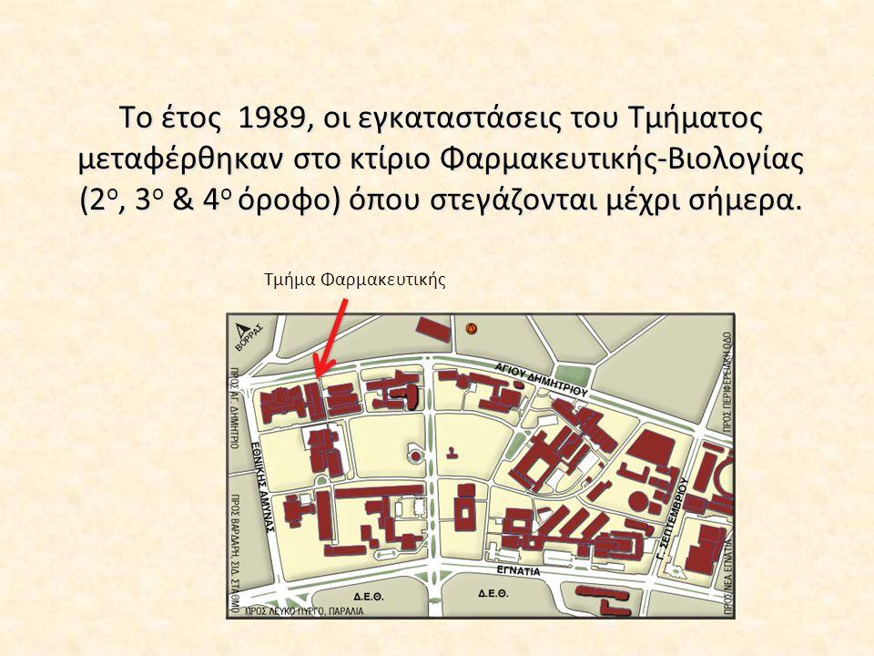 Το έτος 1989, οι εγκαταστάσεις του Τμήματος μεταφέρθηκαν στο κτίριο Φαρμακευτικής-Βιολογίας (2ο, 3ο & 4ο όροφο) όπου στεγάζονται μέχρι σήμερα.