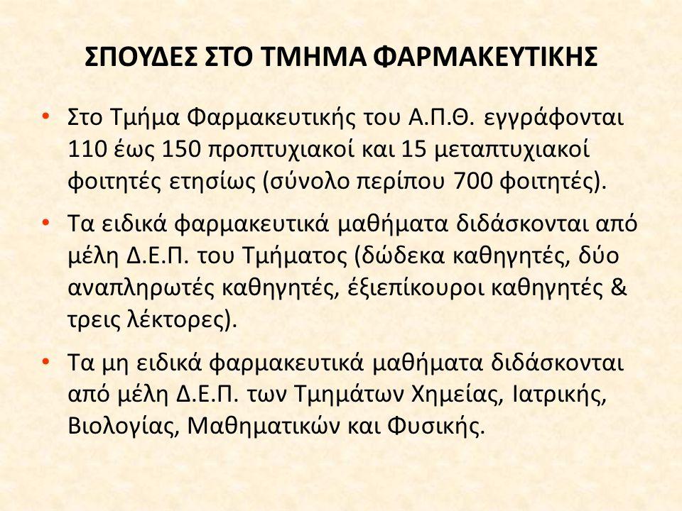 ΣΠΟΥΔΕΣ ΣΤΟ ΤΜΗΜΑ ΦΑΡΜΑΚΕΥΤΙΚΗΣ