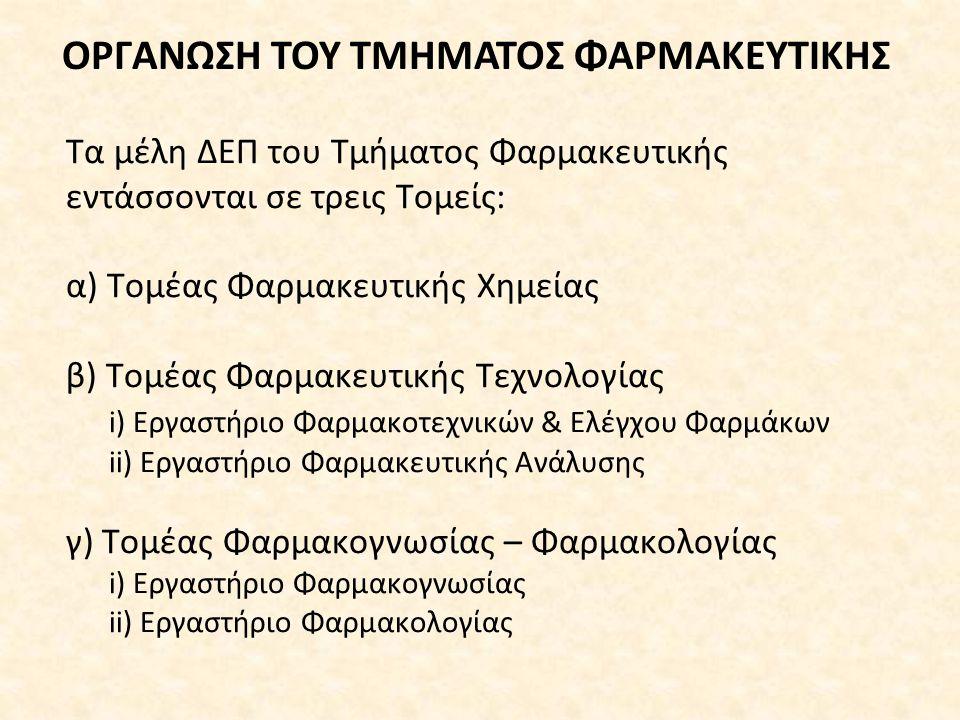 ΟΡΓΑΝΩΣΗ ΤΟΥ ΤΜΗΜΑΤΟΣ ΦΑΡΜΑΚΕΥΤΙΚΗΣ