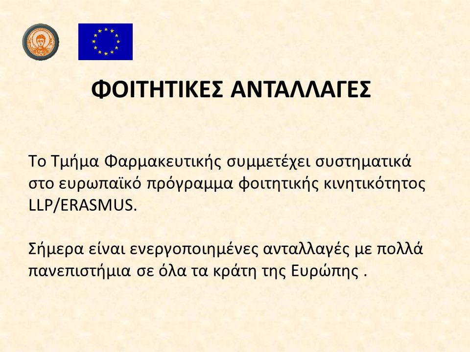 ΦΟΙΤΗΤΙΚΕΣ ΑΝΤΑΛΛΑΓΕΣ