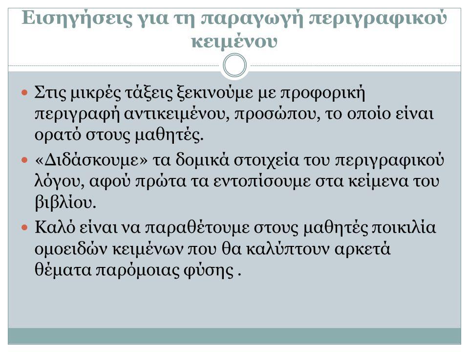 Εισηγήσεις για τη παραγωγή περιγραφικού κειμένου