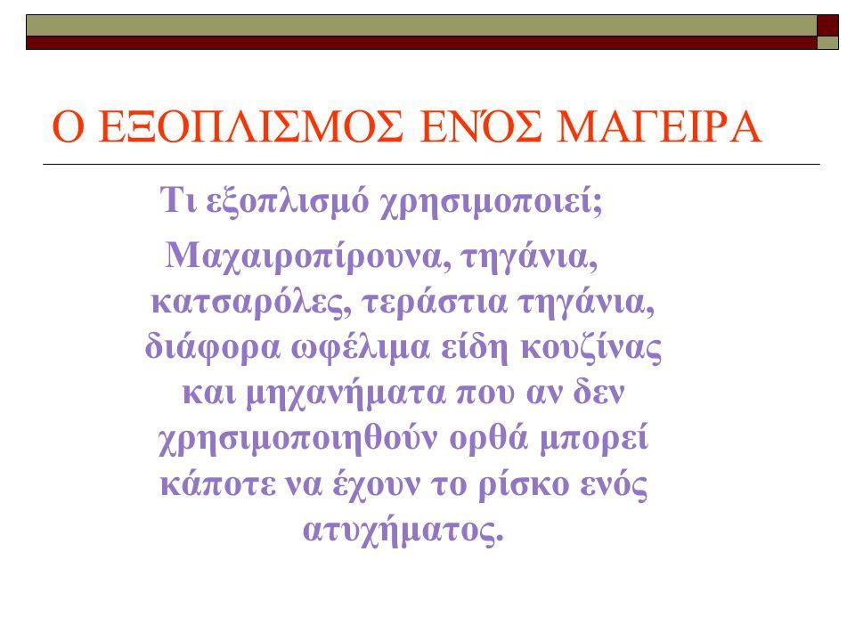 Ο ΕΞΟΠΛΙΣΜΟΣ ΕΝΌΣ ΜΑΓΕΙΡΑ