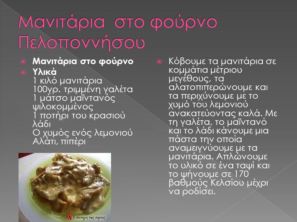 Μανιτάρια στο φούρνο Πελοποννήσου