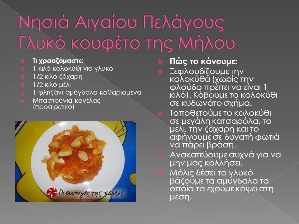 Νησιά Αιγαίου Πελάγους Γλυκό κουφέτο της Μήλου