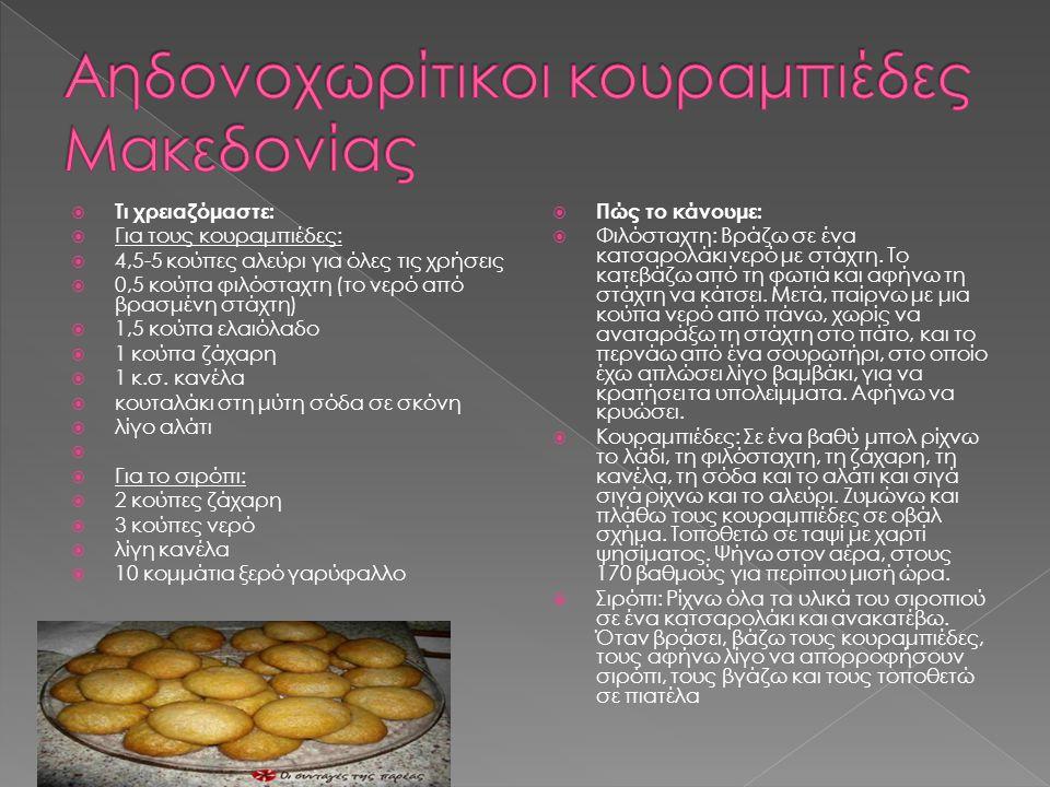 Αηδονοχωρίτικοι κουραμπιέδες Μακεδονίας