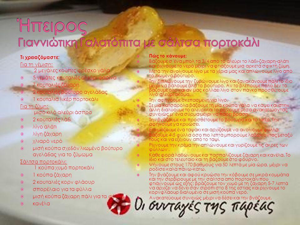 Ήπειρος Γιαννιώτικη Γαλατόπιτα με σάλτσα πορτοκάλι