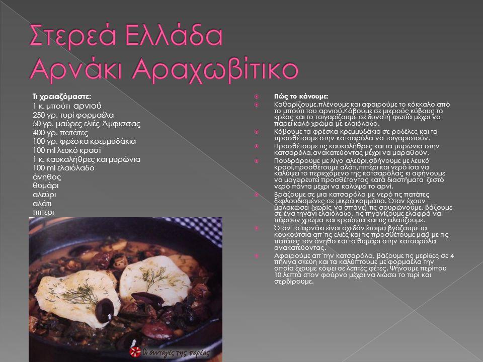 Στερεά Ελλάδα Αρνάκι Αραχωβίτικο