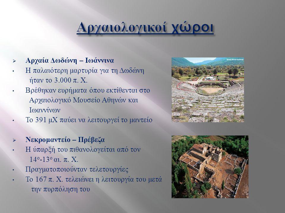 Αρχαιολογικοί χώροι Αρχαία Δωδώνη – Ιωάννινα