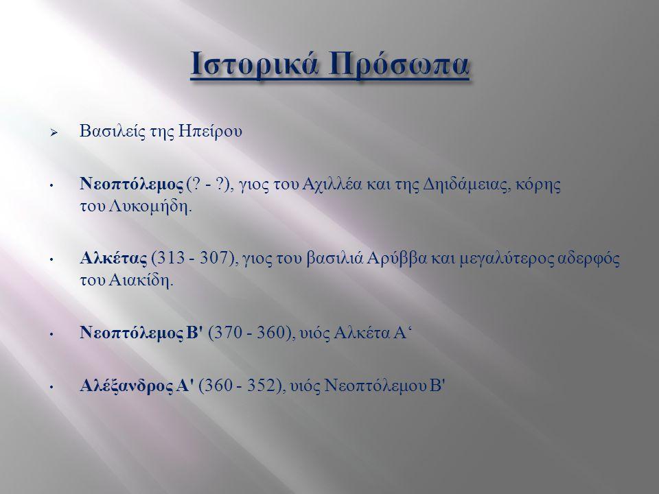 Ιστορικά Πρόσωπα Βασιλείς της Ηπείρου