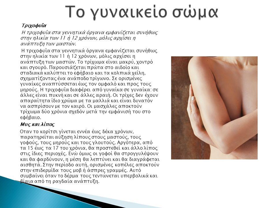 Το γυναικείο σώμα Τριχοφυΐα.