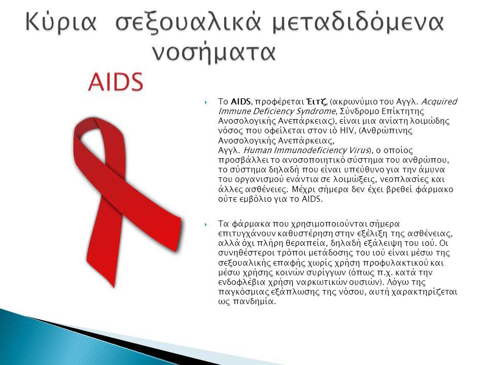 Κύρια σεξουαλικά μεταδιδόμενα νοσήματα AIDS