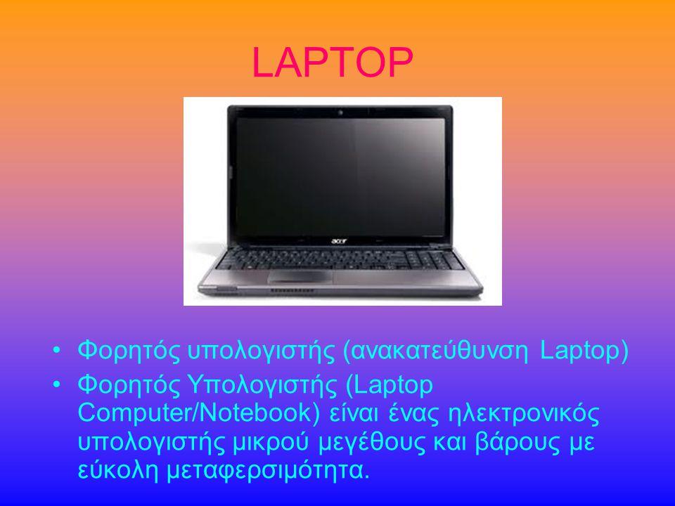 LAPTOP Φορητός υπολογιστής (ανακατεύθυνση Laptop)
