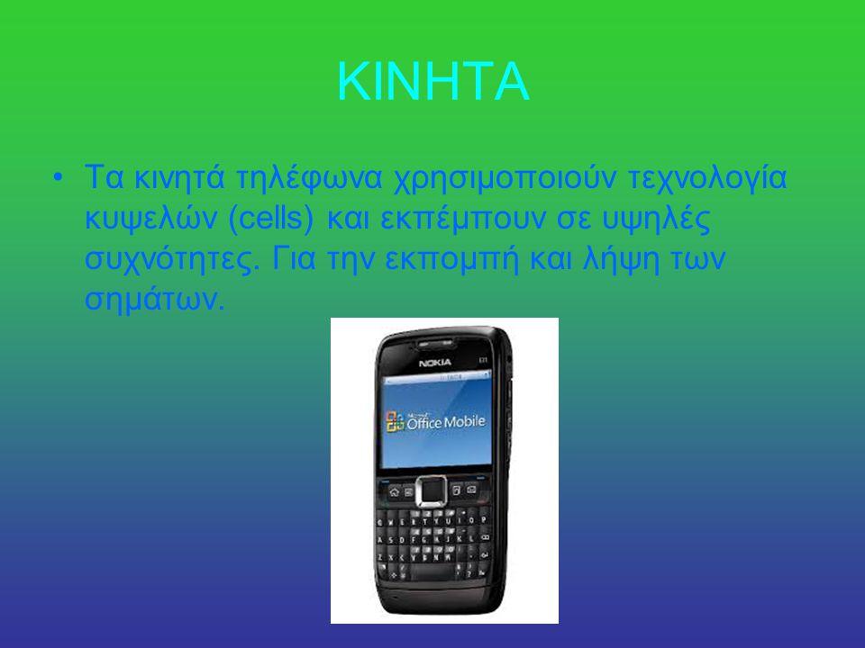 ΚΙΝΗΤΑ Τα κινητά τηλέφωνα χρησιμοποιούν τεχνολογία κυψελών (cells) και εκπέμπουν σε υψηλές συχνότητες.