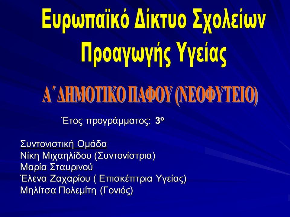 Α΄ ΔΗΜΟΤΙΚΟ ΠΑΦΟΥ (ΝΕΟΦΥΤΕΙΟ)