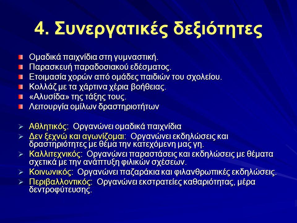 4. Συνεργατικές δεξιότητες