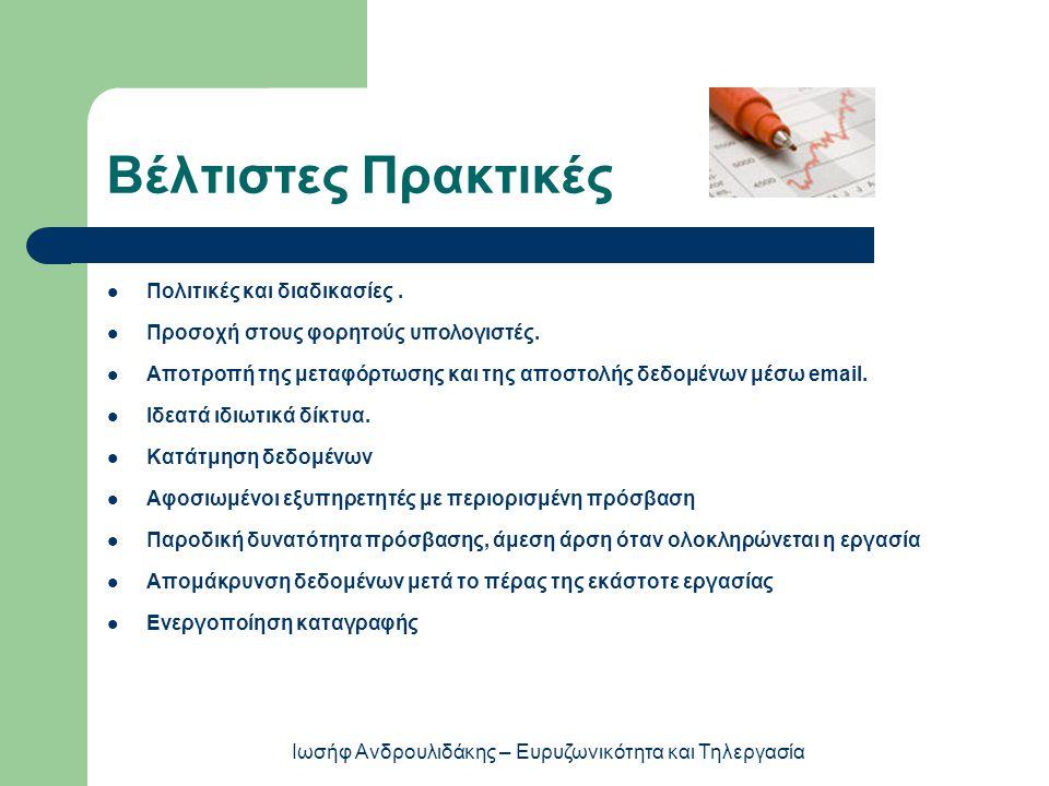Ιωσήφ Ανδρουλιδάκης – Ευρυζωνικότητα και Τηλεργασία