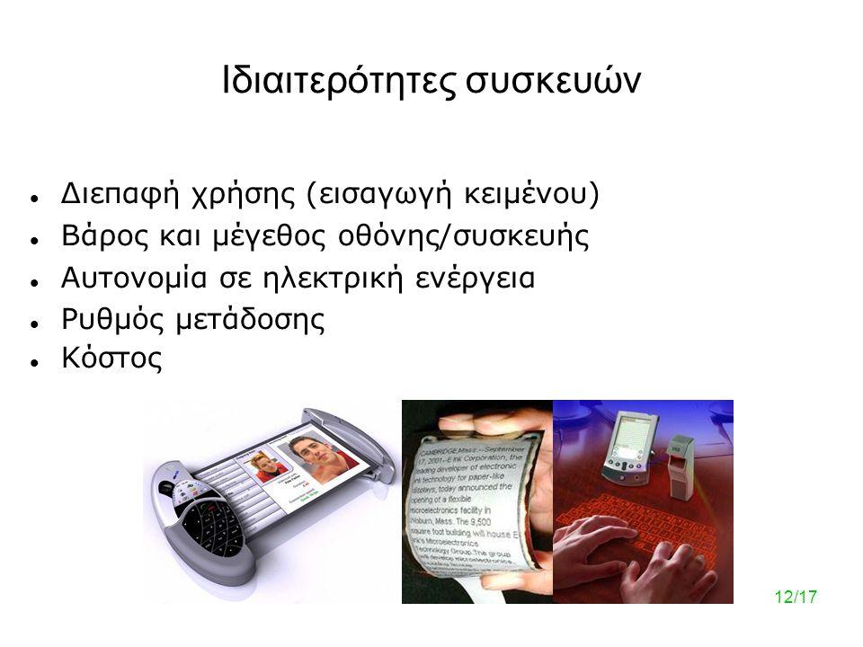 Ιδιαιτερότητες συσκευών