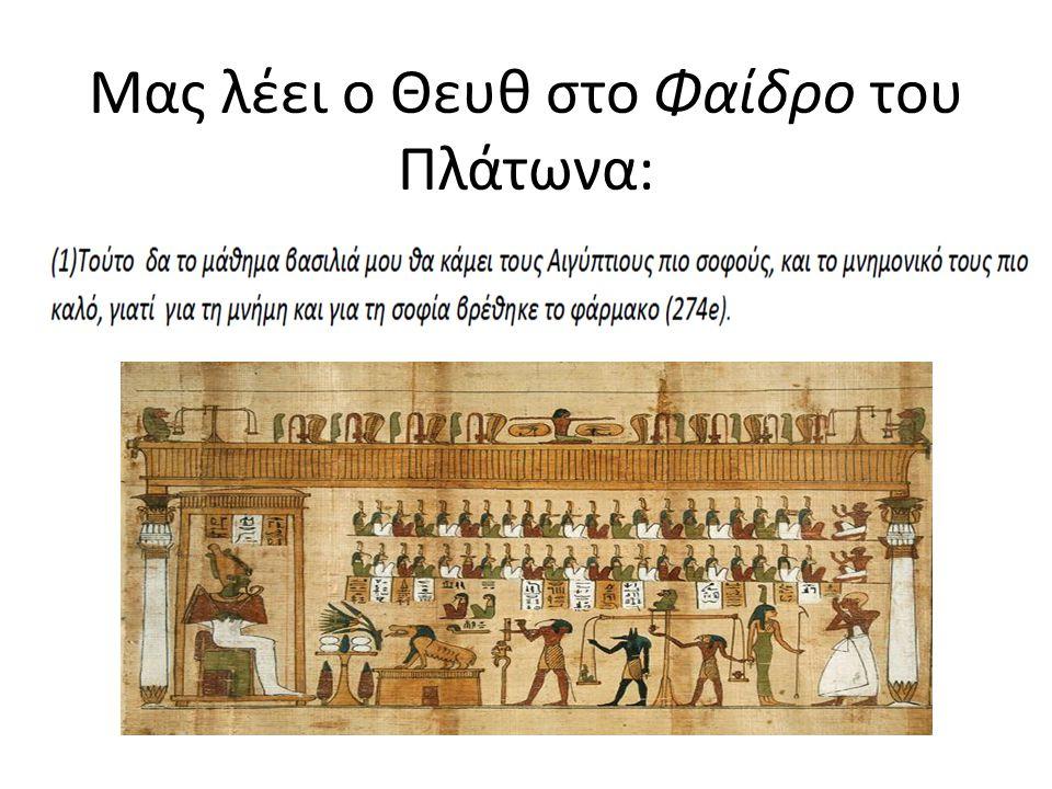 Μας λέει ο Θευθ στο Φαίδρο του Πλάτωνα: