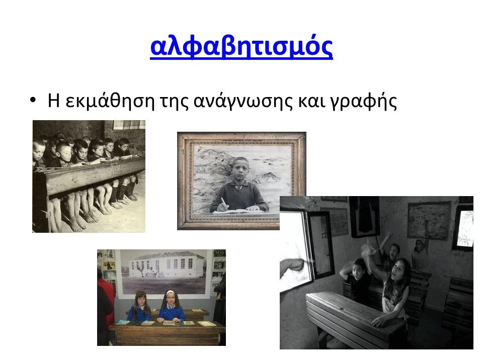 αλφαβητισμός Η εκμάθηση της ανάγνωσης και γραφής