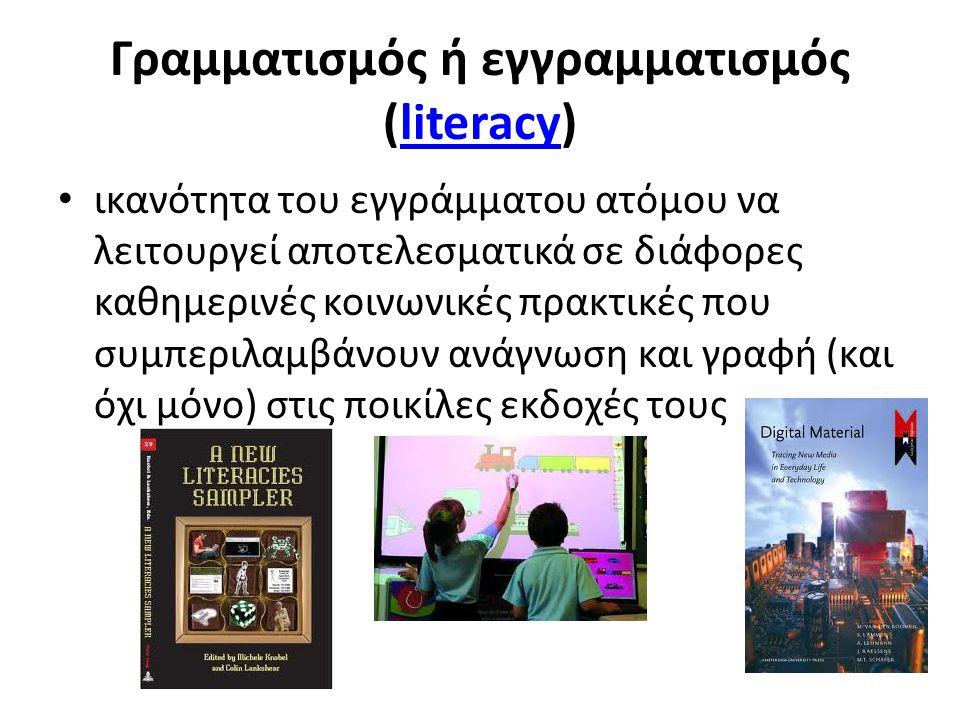 Γραμματισμός ή εγγραμματισμός (literacy)