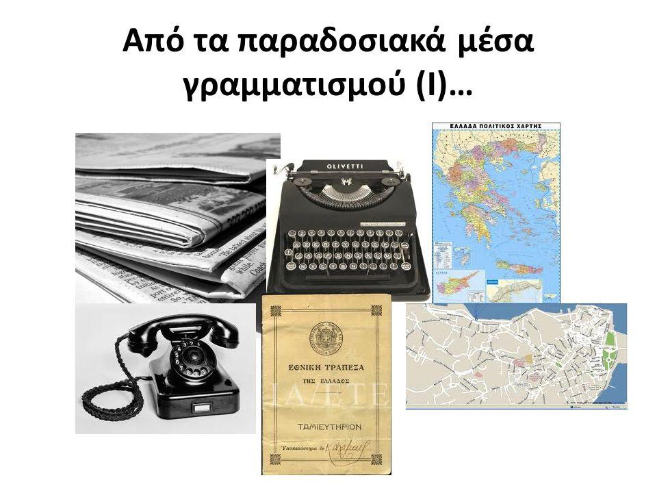 Από τα παραδοσιακά μέσα γραμματισμού (Ι)…