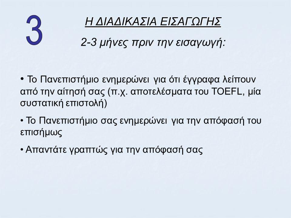 Η ΔΙΑΔΙΚΑΣΙΑ ΕΙΣΑΓΩΓΗΣ 2-3 μήνες πριν την εισαγωγή: 3